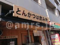 とんかつは飲み物。 新宿店@東京新宿区 店頭