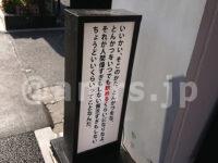 とんかつは飲み物。 新宿店@東京新宿区 とんかつの飲み方
