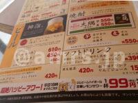 串カツ田中 吉祥寺店@東京都武蔵野市 超絶ハッピーアワー メニュー