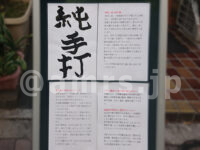 MENクライ@東京都港区 店頭看板