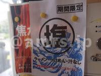 ラーメンエース@東京都八王子市 塩チラシ 焦がしアブラ チラシ