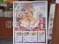 丸亀うどん弁当 2種の天ぷらと定番おかずのうどん弁当@丸亀製麺 店頭