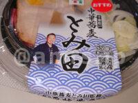 とみ田監修 濃厚豚骨魚介 味玉冷しつけ麺@セブンイレブン パッケージ
