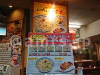 立川たんぎょう菜花@たま館(東京都立川市) 食券機前