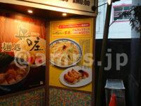 立川たんぎょう菜花@たま館(東京都立川市) たま館入口