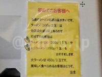 ラーメンエース@東京都八王子市 塩 ミニラーメン 汁なし 麺量表