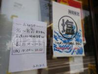 ラーメンエース@東京都八王子市 塩 お知らせ 店頭