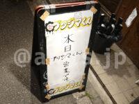 ブタジマくん(麺屋 鈴春)@東京都文京区 店頭看板