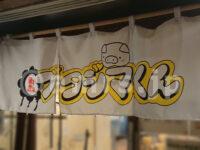 ブタジマくん(麺屋 鈴春)@東京都文京区 暖簾 ブタジマくん仕様