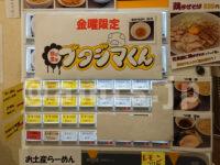 ブタジマくん(麺屋 鈴春)@東京都文京区 食券機