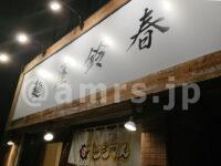 ブタジマくん(麺屋 鈴春)@東京都文京区 店頭