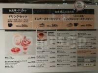 カフェアンドミールムジ (Cafe&MealMUJI)セレオ八王子@セレオ八王子(東京都八王子市) メニュー