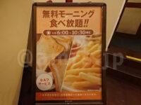 無料モーニング食べ放題@快活CLUB 看板