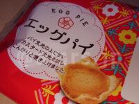 ファクトリーショップ 洋菓子エミタス@神奈川県厚木市 エッグパイ