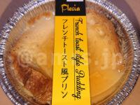 ファクトリーショップ 洋菓子エミタス@神奈川県厚木市 フレンチトースト風プリン