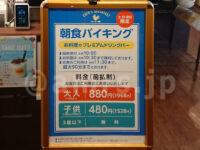 ココス 豊田店@東京都日野市 朝食バイキング 土曜 日曜 祝日 限定 看板 金額