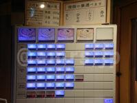 背脂煮干し中華そば 和市 新橋本店@東京都港区 食券機
