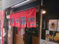 豚そば鶏つけそば専門店 上海麺館@東京都中野区 店頭