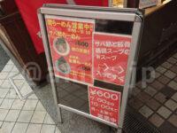 豚そば鶏つけそば専門店 上海麺館@東京都中野区 入り口看板