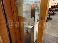 六厘舎@東京ラーメンストリート(東京都千代田区) アルコール消毒機