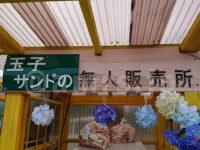 ヤマモトヤ 玉子サンドの無人販売所@神奈川県厚木市 玉子サンド売り場