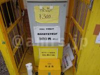 ヤマモトヤ 玉子サンドの無人販売所@神奈川県厚木市 玉子サンド売り場 冷蔵庫の全貌