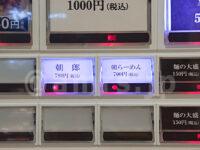とんこつらーめん俺式 純 東京駅店@東京ラーメンストリート(東京都千代田区) 食券機ボタン