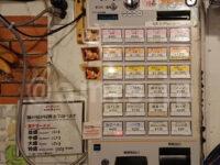すごい煮干ラーメン凪 新宿ゴールデン街店 本館@東京都新宿区 食券機