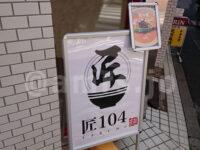 匠104@東京都新宿区 店頭