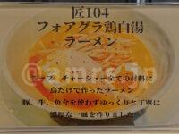 匠104@東京都新宿区  フォアグラ鶏白湯らーめんとは