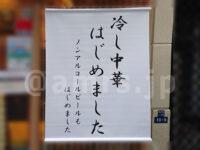 孫鈴舎 丸の内店@東京都千代田区 冷やし中華はじめました 看板