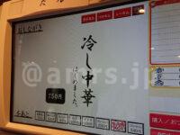 孫鈴舎 丸の内店@東京都千代田区 食券機 冷やし中華 はじめました