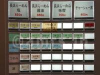 長浜らーめん@東京都八王子市  食券機