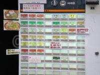 らーめん 尾又家@東京都八王子市 食券機