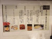 魚と豚と黒三兵 御徒町店@御徒町らーめん横丁(東京都台東区) こだわり