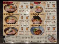 魚と豚と黒三兵 御徒町店@御徒町らーめん横丁(東京都台東区) メニュー表