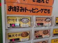 じんそば@東京都八王子市 食券機 100円 大感謝祭 かけそば・かけうどん