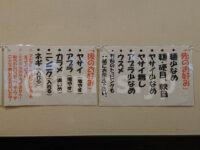 ちばから 蒲田店@東京都大田区 先のお好み 後のお好み 表 一覧