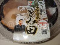 とみ田監修 濃厚豚骨魚介 冷しW焼豚つけ麺@セブンイレブン パッケージ