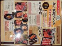 肉匠坂井 入間店@埼玉県入間市 食べ放題ランチコース メニュー 表面