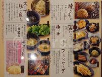 肉匠坂井 入間店@埼玉県入間市 食べ放題ランチコース メニュー 裏面