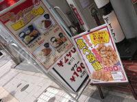 大衆スタンド 神田屋 浜松町店@東京都港区 食べ放題 店頭 メニュー ランチ