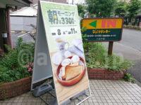 びっくりドンキー 八王子店@東京都八王子市 モーニング 看板 店頭