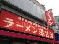 ラーメン環2家 蒲田店@東京都大田区 店頭