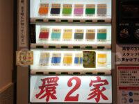 ラーメン環2家 蒲田店@東京都大田区 食券機