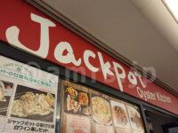 Oyster Bar ジャックポット品川@東京都港区 店頭