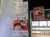 らーめん 谷瀬家@東京都港区 食券機 夏季限定 魚介つけ麺 メニュー