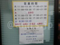 ラーメン二郎 西台駅前店@東京都板橋区 営業時間