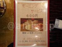 喫茶ローヤル@東京都千代田区 純喫茶 ROYAL モーニングサービス メニュー