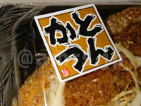 ヤマモトヤ 玉子サンドの無人販売所@神奈川県厚木市 ロースカツサンド とんかつ シール パッケージ